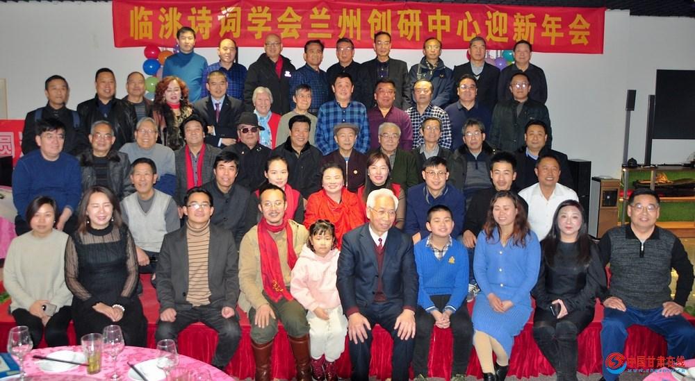 热烈祝贺临洮诗词学会兰州创研中心2020年迎新春年会隆重举办