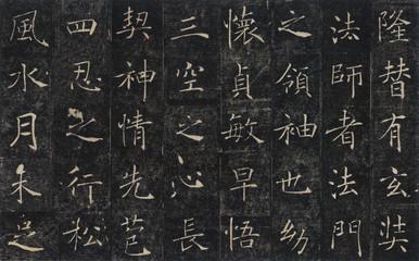 中国书法艺术的演变