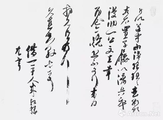 曾纡《草履帖》 台北故宫博物院藏