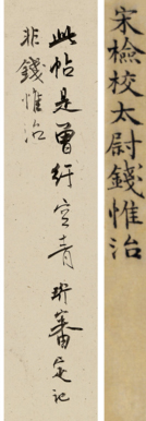 张葱玉对《过访帖》的鉴题墨书