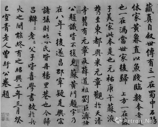 曾纡《怀素自叙帖跋》 台北故宫博物院藏