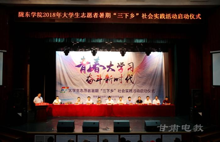"""陇东学院举行2018年暑期""""三下乡""""社会实践活动"""