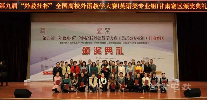 全国高校外语教学大赛(甘肃赛区)在千赢国际财经大学举办