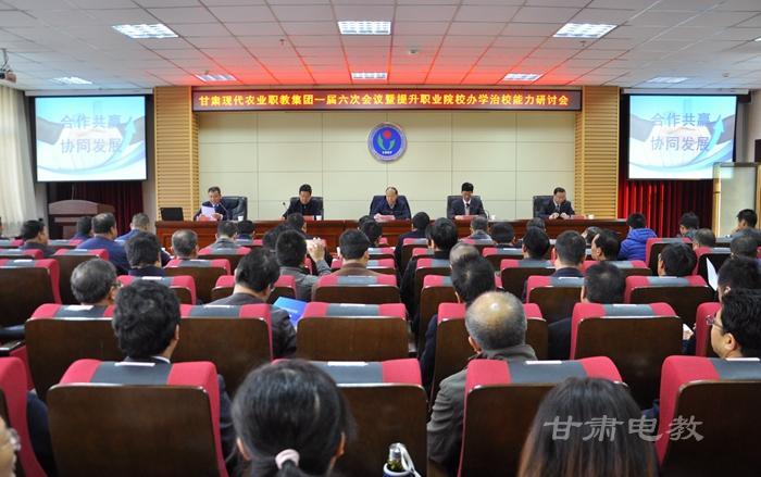 甘肃农职院举办职业院校办学治校能力提升研讨会