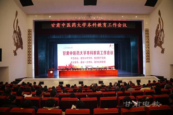 甘肃中医药大学召开2019年本科教育工作会议
