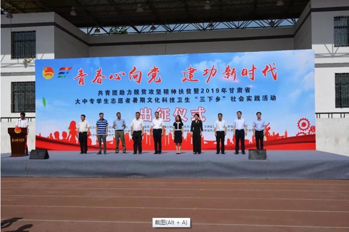 """2019年全省大中专学生暑期""""三下乡"""" 社会实践活动出征仪式在兰举行"""