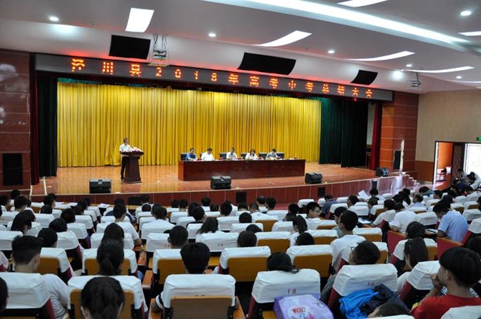 泾川县召开2018年高考中考总结大会