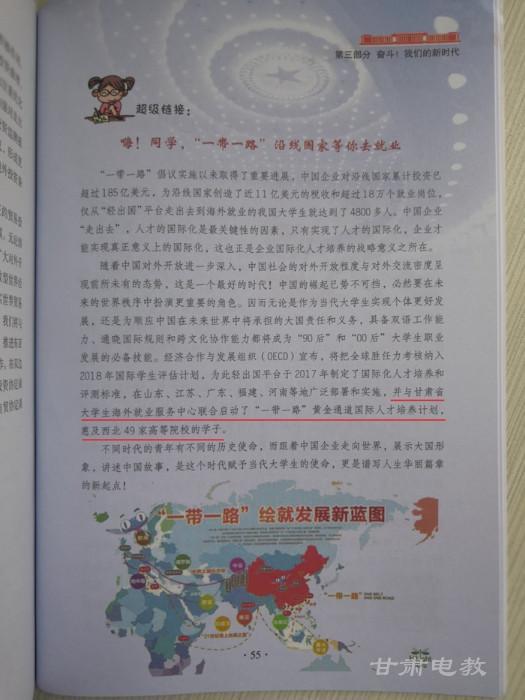 甘肃省大学生海外就业服务中心被编入政府工作报告大学生读本