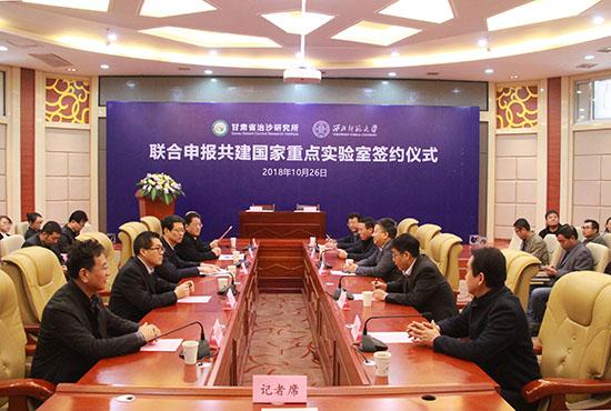 西北师范大学与甘肃省治沙研究所签署联合申报共建国家重点实验室合作协议