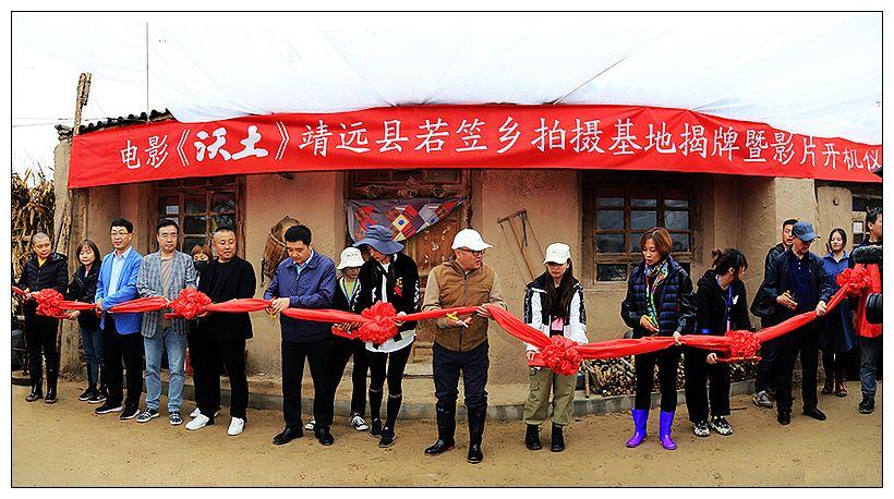 电影《沃土》拍摄基地揭牌暨开机仪式在白银市靖远县若笠乡举行