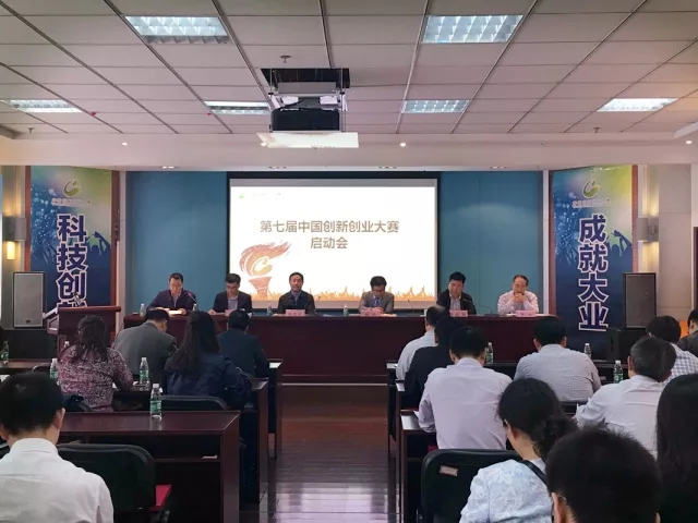 2018第七届中国创新创业大赛正式启动