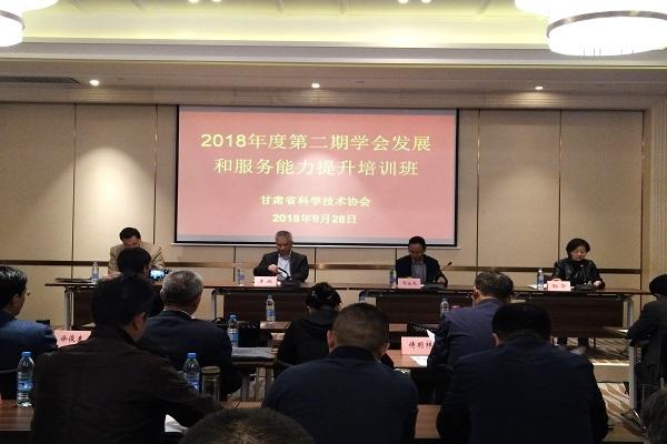 甘肃省科协2018年度第二期学会发展和服务能力提升培训班在永靖县举办