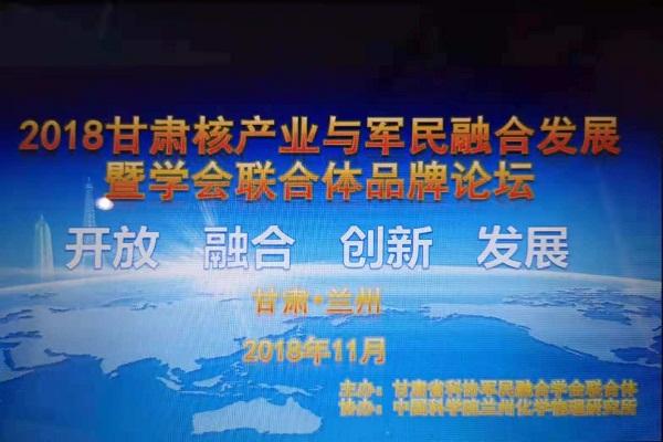 2018年甘肃核产业与军民融合发展论坛在兰举办