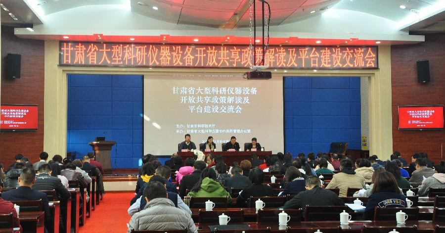 乐虎游戏官网大型科研仪器设备开放共享政策解读及平台建设交流会在乐虎国际游戏官网举办