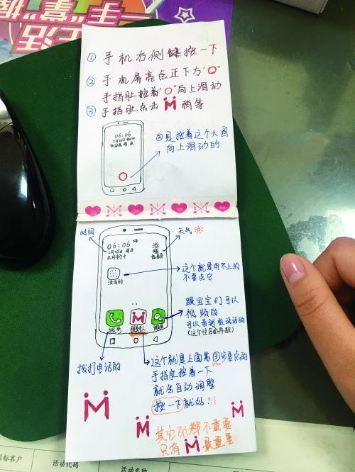 女生为姥爷手绘智能手机操作图,详细到每个图标