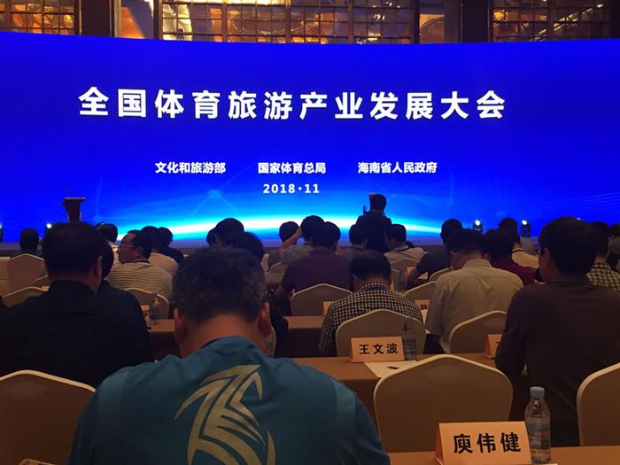 2018年全国体育旅游产业发展大会在海南召开