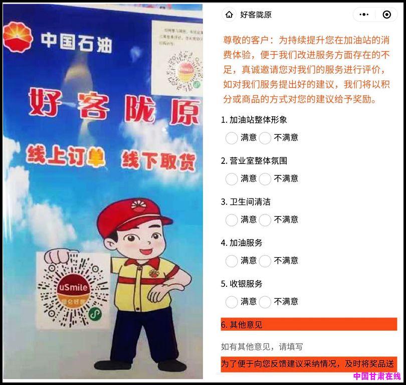nEO_IMG_中国石油<a href=http://www.cngansu.cn/ target=_blank class=infotextkey>甘肃</a>金昌销售分公司:您与奖励只差一次评价.jpg
