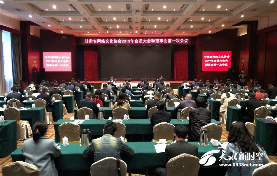 甘肃省网络文化协会2019年会员大会和理事会第一次会议在兰州召开 仇颖琦当选为协会会长