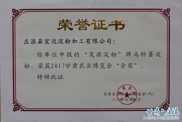 """庄浪县""""茂源""""牌马铃薯淀粉荣获""""2017甘肃农业博览会金奖"""""""