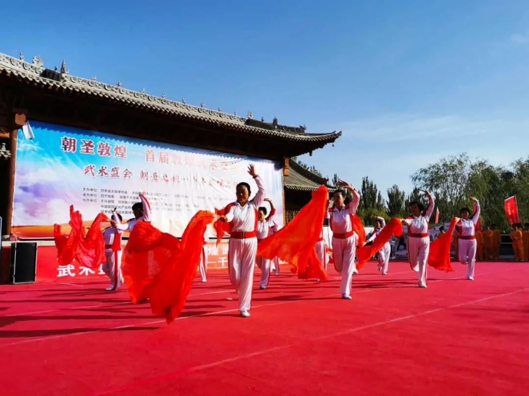 首届敦煌武术交流大赛在月牙泉小镇成功开幕