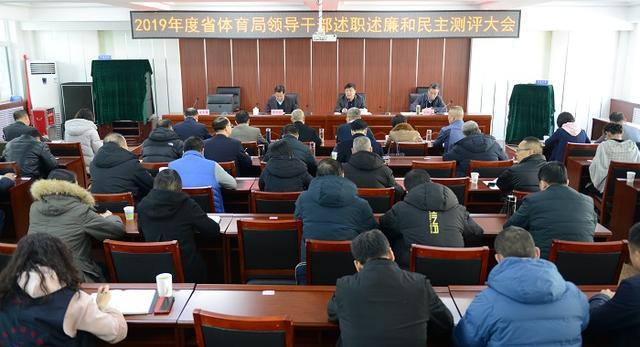 甘肃省体育局召开2019年度领导干部述职述廉和民主测评大会