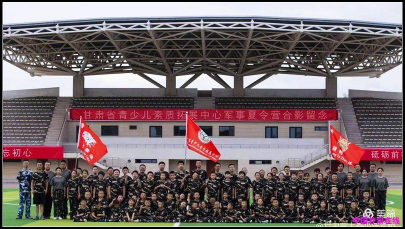 甘肃省青少年素质拓展中心2021年少儿夏令营7月18日开营