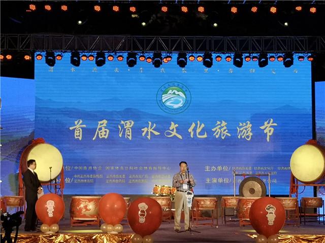 定西市首届渭水文化旅游节开幕