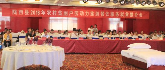 陇西县旅游局举办农村贫困户劳动力旅游餐饮服务就业推介会