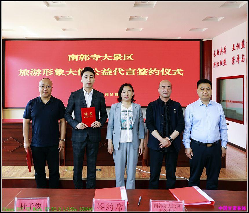 南郭寺大景区举行聘请天水籍演员杜子俊被为旅游形象大使公益代言签约仪式
