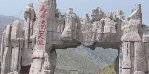 天祝三峡风景区由五台岭